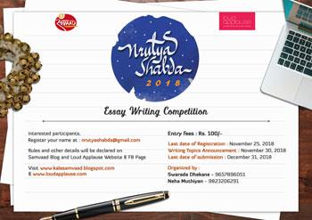 Nrutyashabda Poster
